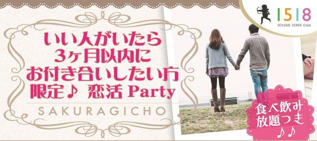 【横浜市内その他の恋活パーティー】ICHIGO ICHIE Club主催 2015年10月24日