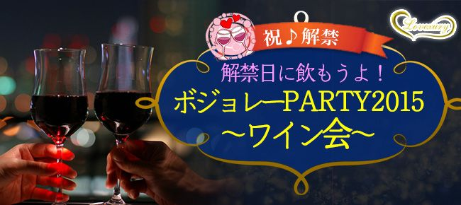 【横浜市内その他の恋活パーティー】ラブジュアリー主催 2015年11月19日