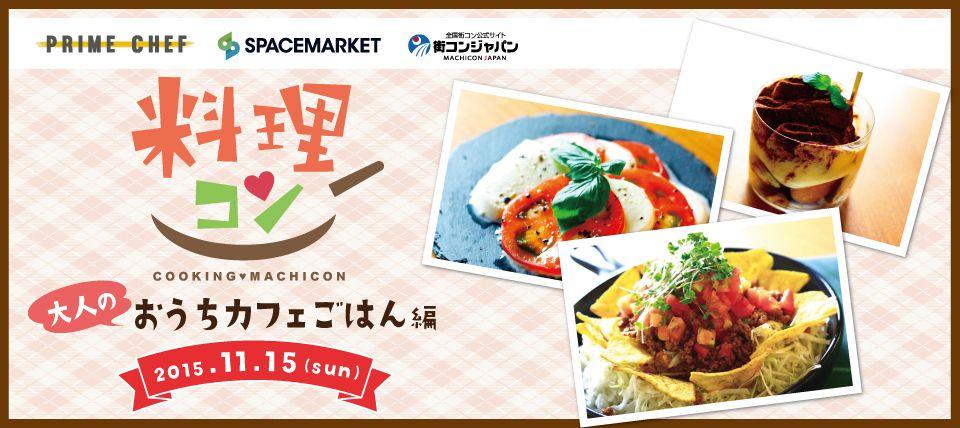 【赤坂のプチ街コン】街コンジャパン主催 2015年11月15日