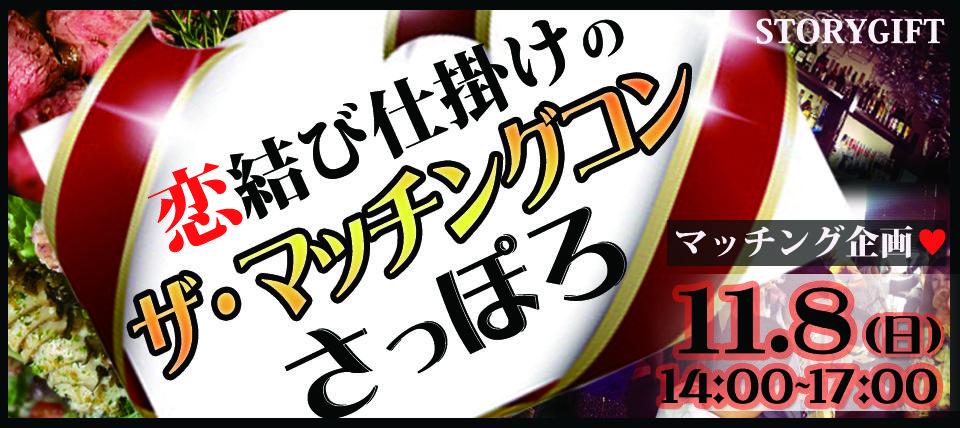 【札幌市内その他のプチ街コン】StoryGift主催 2015年11月8日