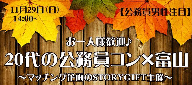 【富山県その他のプチ街コン】StoryGift主催 2015年11月29日