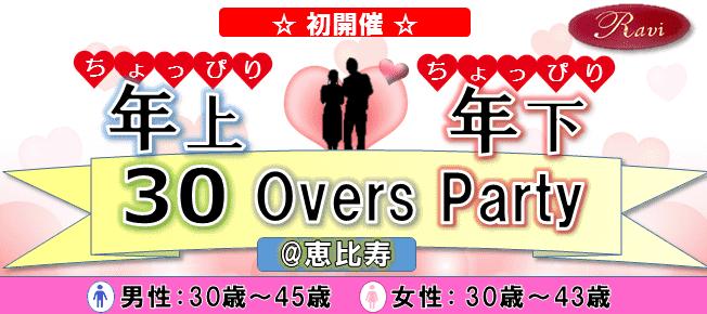【恵比寿の恋活パーティー】株式会社ラヴィ主催 2015年11月14日