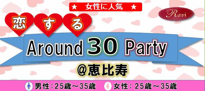 【恵比寿の恋活パーティー】株式会社ラヴィ主催 2015年11月28日