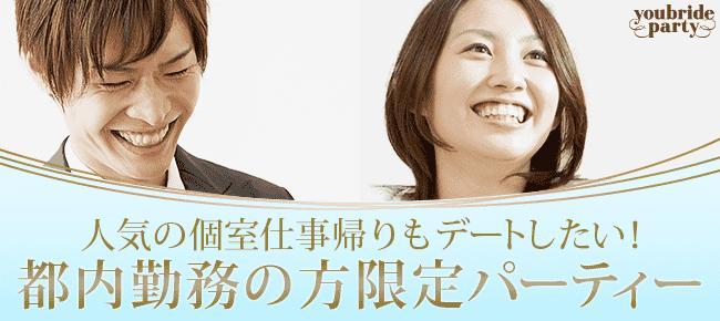 【新宿の婚活パーティー・お見合いパーティー】株式会社コンフィアンザ主催 2015年10月9日