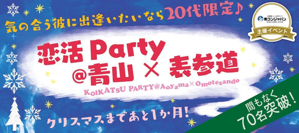 【青山の恋活パーティー】街コンジャパン主催 2015年11月29日