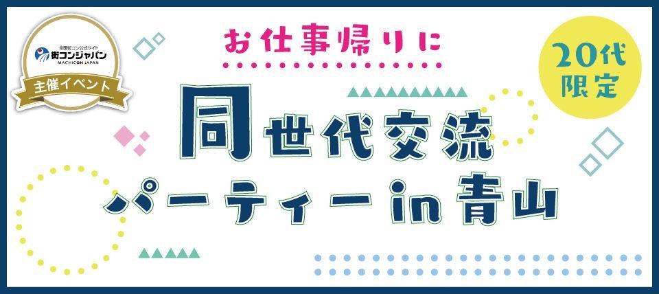 【青山の恋活パーティー】街コンジャパン主催 2015年11月13日