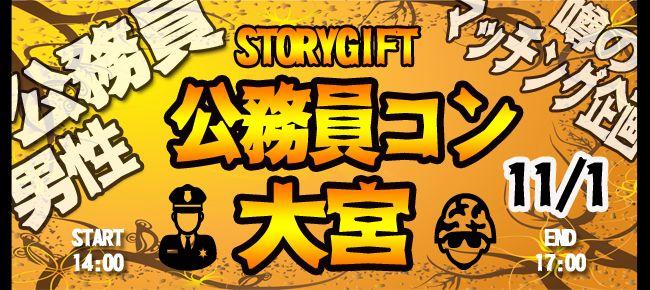 【さいたま市内その他のプチ街コン】StoryGift主催 2015年11月1日