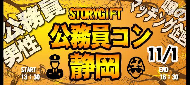 【静岡県その他のプチ街コン】StoryGift主催 2015年11月1日