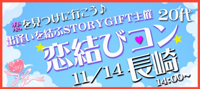 【長崎県その他のプチ街コン】StoryGift主催 2015年11月14日