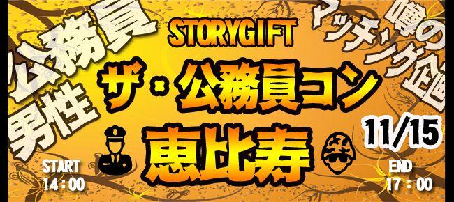 【恵比寿のプチ街コン】StoryGift主催 2015年11月15日