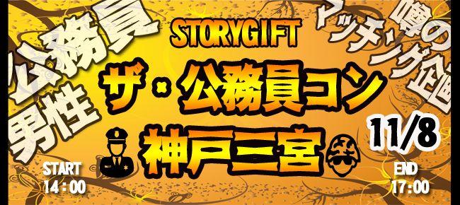 【神戸市内その他のプチ街コン】StoryGift主催 2015年11月8日
