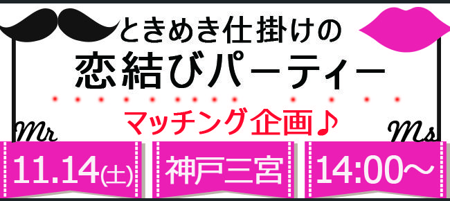 【神戸市内その他の恋活パーティー】StoryGift主催 2015年11月14日