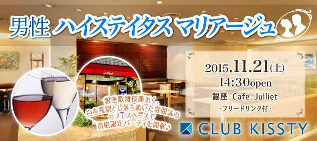 【銀座の婚活パーティー・お見合いパーティー】クラブキスティ―主催 2015年11月21日