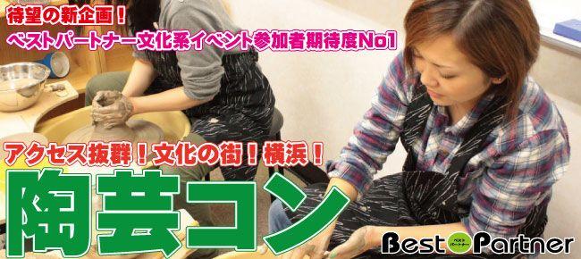 【横浜市内その他のプチ街コン】ベストパートナー主催 2015年11月21日