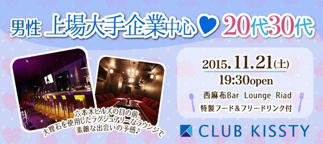 【東京都その他の恋活パーティー】クラブキスティ―主催 2015年11月21日