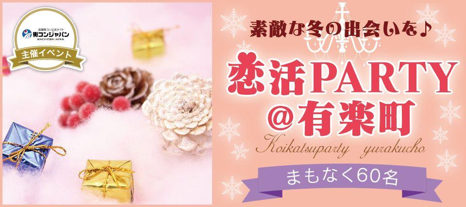 【有楽町の恋活パーティー】街コンジャパン主催 2015年11月21日