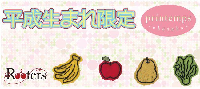 【赤坂の恋活パーティー】株式会社Rooters主催 2015年11月23日
