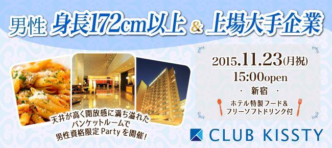 【渋谷の恋活パーティー】クラブキスティ―主催 2015年11月23日