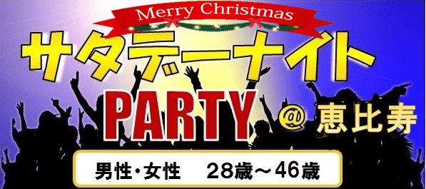 【恵比寿の恋活パーティー】株式会社ラヴィ主催 2015年12月19日