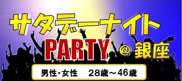 【銀座の恋活パーティー】株式会社ラヴィ主催 2015年12月26日