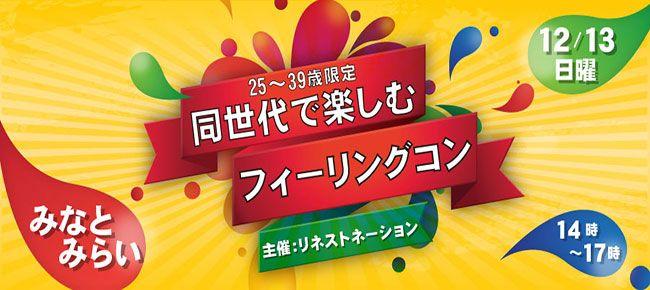 【横浜市内その他のプチ街コン】LINEXT主催 2015年12月13日