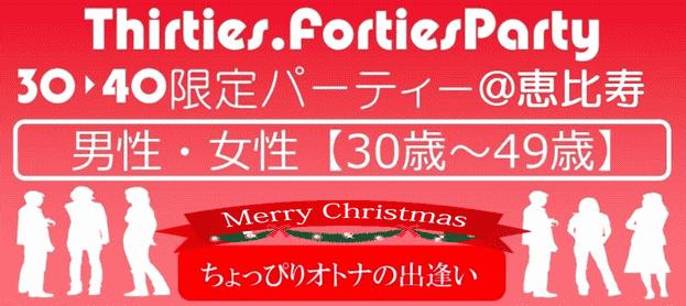 【恵比寿の恋活パーティー】株式会社ラヴィ主催 2015年12月21日