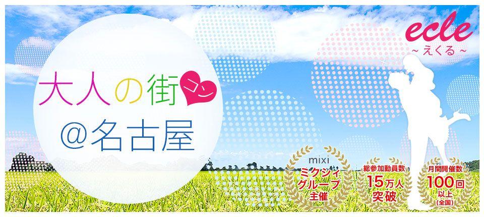 【名古屋市内その他の街コン】えくる主催 2015年11月7日
