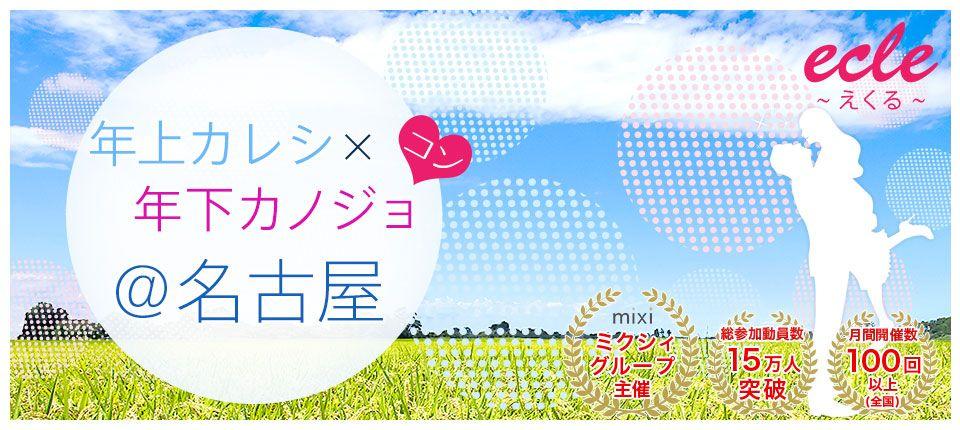 【名古屋市内その他の街コン】えくる主催 2015年11月14日