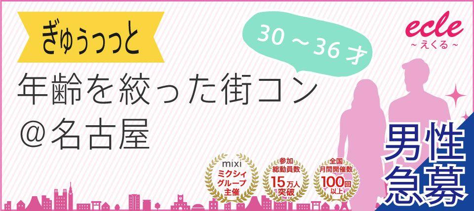 【名古屋市内その他の街コン】えくる主催 2015年11月22日