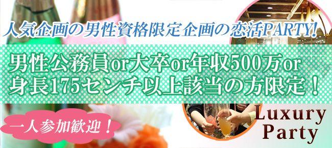 【東京都その他の恋活パーティー】Luxury Party主催 2015年12月29日