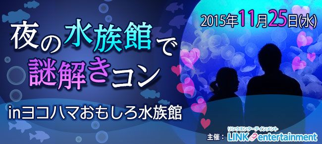 【横浜市内その他のプチ街コン】街コンダイヤモンド主催 2015年11月25日
