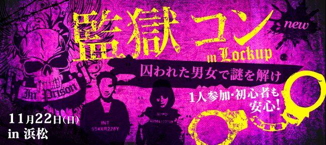 【浜松のプチ街コン】街コンダイヤモンド主催 2015年11月22日