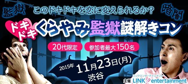 【渋谷のプチ街コン】街コンダイヤモンド主催 2015年11月23日