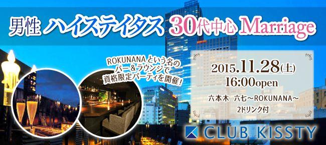 【六本木の婚活パーティー・お見合いパーティー】クラブキスティ―主催 2015年11月28日