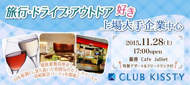 【銀座の恋活パーティー】クラブキスティ―主催 2015年11月28日