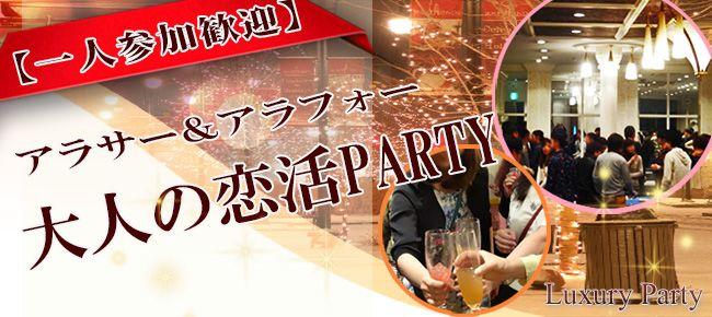 【名古屋市内その他の恋活パーティー】Luxury Party主催 2015年12月26日