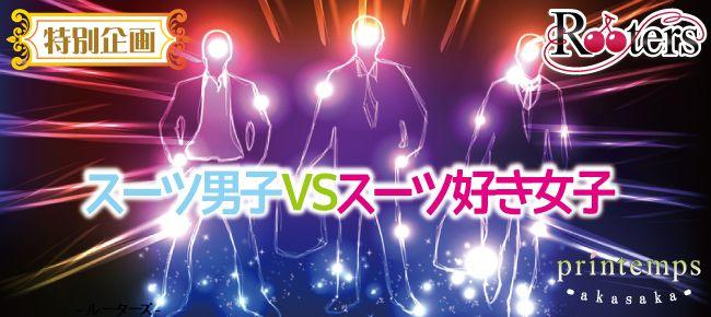【赤坂の恋活パーティー】株式会社Rooters主催 2015年11月26日