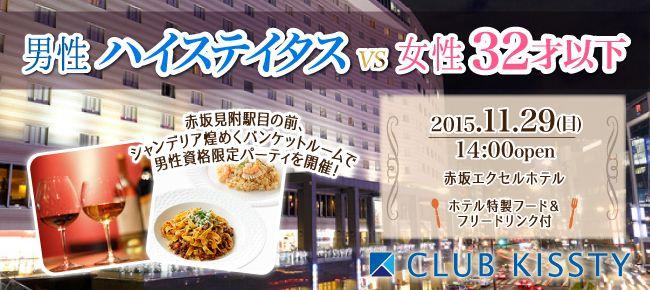 【東京都その他の恋活パーティー】クラブキスティ―主催 2015年11月29日