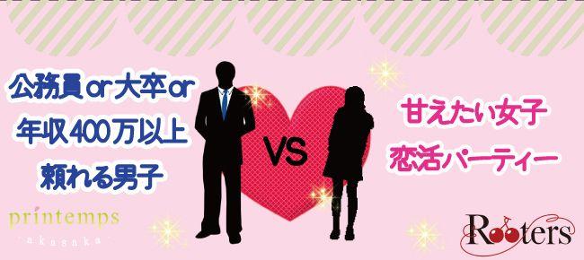 【赤坂の恋活パーティー】株式会社Rooters主催 2015年11月28日
