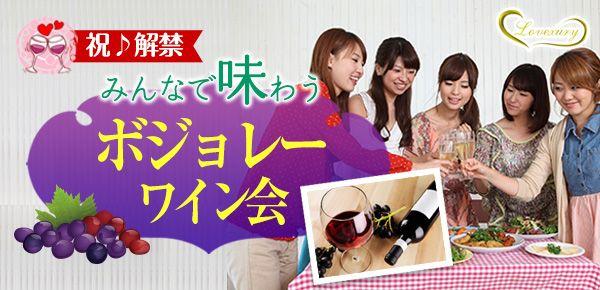 【新宿の恋活パーティー】ラブジュアリー主催 2015年11月21日