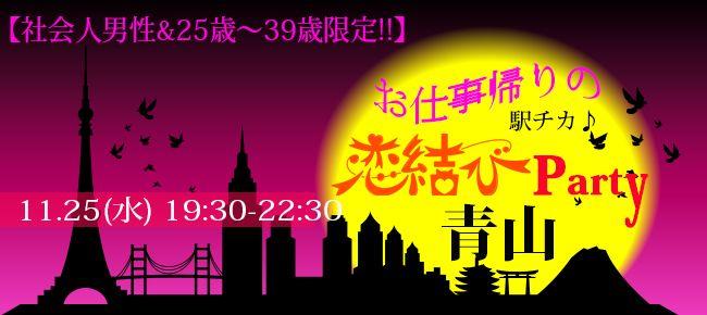 【青山の恋活パーティー】StoryGift主催 2015年11月25日