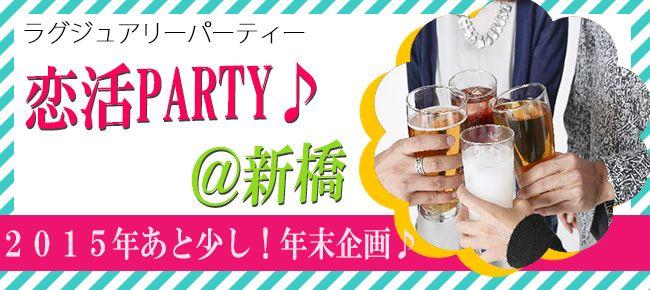 【東京都その他の恋活パーティー】Luxury Party主催 2015年12月30日