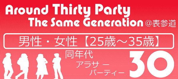 【渋谷の恋活パーティー】株式会社ラヴィ主催 2015年11月3日