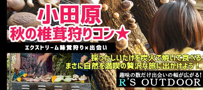 【神奈川県その他のプチ街コン】R`S kichen主催 2015年10月24日