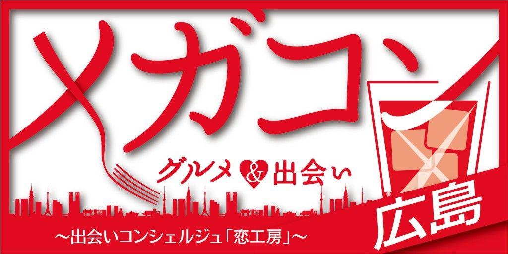 【広島県その他のプチ街コン】㈱日本サプライズ社 街コン運営事務局主催 2015年11月15日