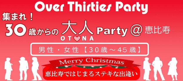 【恵比寿の恋活パーティー】株式会社ラヴィ主催 2015年12月20日