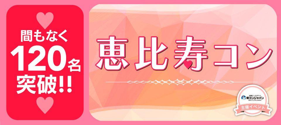 【恵比寿の街コン】街コンジャパン主催 2015年11月22日