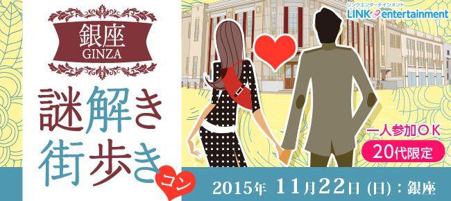 【銀座のプチ街コン】街コンダイヤモンド主催 2015年11月22日