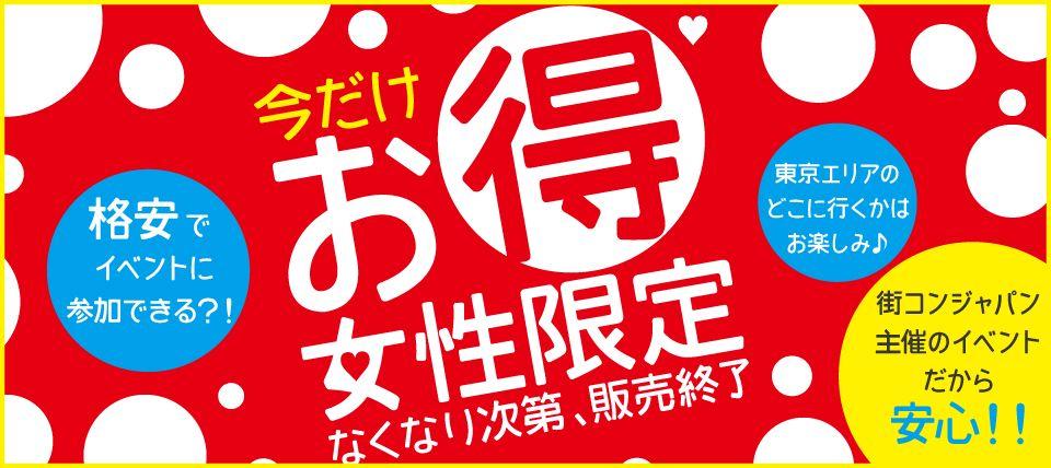 【恵比寿の街コン】街コンジャパン主催 2015年10月24日