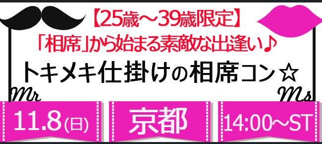 【京都府その他のプチ街コン】StoryGift主催 2015年11月8日